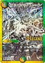 デュエルマスターズ 【レジェンド】百族の長 プチョヘンザ (L1秘3/L2) DMR-21 「革命ファイナル 第1章 ハムカツ団とドギラゴン剣」