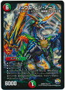 デュエルマスターズ リュウセイ・ジ・アース (2/13)DMD34 「DXデュエガチャデッキ 銀刃の勇者 ドギラゴン」