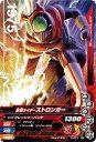 ガンバライジング 第3弾 N 仮面ライダーストロンガー (3-031)