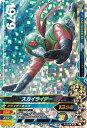 ガンバライジング 第3弾 SR スカイライダー (3-032)【スーパーレア】