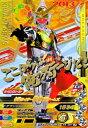 玩具, 興趣, 遊戲 - ガンバライジング  バッチリカイガン6弾 CP  仮面ライダー鎧武 極アームズ (K6-067) 【キャンペーン】