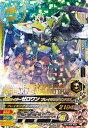 ガンバライジング BS3-005 SR 仮面ライダーゼロワン ブレイキングマンモス 【バーストライズ3弾】 【スーパーレア】