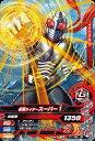 ガンバライジング  ライダータイム1弾 N 仮面ライダースーパー1(RT1-054) 【ノーマル】