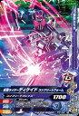 ガンバライジング  ライダータイム2弾 R 仮面ライダーディケイド コンプリートフォーム (RT2-032) 【レア】