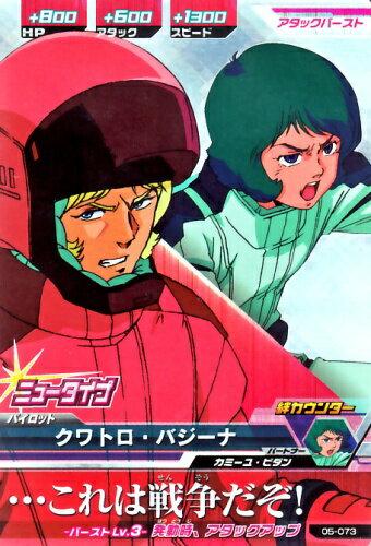 ガンダムトライエイジ 5弾 CP クワトロ・バジーナ 【・・・これは戦争だぞ!】(05-073)【キャンペーンカード】