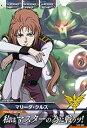ガンダムトライエイジ 鉄血の3弾 C (TK3-050) マリーダ・クルス 【私はマスターの為に戦うッ!】