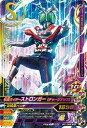 ガンバライジング  ガシャットヘンシン3弾 SR  仮面ライダーストロンガー(チャージアップ) (G3-049) 【スーパーレア】
