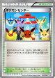 ポケモンカードゲームBW プロモーションカード ポケモンセンター(190)