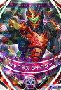 ウルトラマン フュージョンファイト! フュージョンファイト2弾 OR ジャグラス ジャグラー (2-...