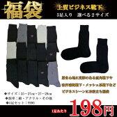 【福袋】〜上質〜メンズビジネスソックス5足セット!!(25〜27cm)(27〜29cm)M001【RCP】