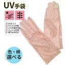 UV手袋 紫外線対策 スマホ対応 滑り止め付きメッシュ レディース 通学 通勤 ドライブ 直接触れない つり革 押しボタン 7071 pc9