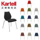 【Kartell カルテル 日本正規】 家具 チェア 椅子 ファブリック マウイソフト MAUI SOFT K2895 イタリア デザイナーズ ヴィコ・マジストレッティ