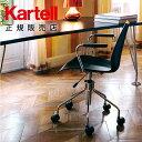【Kartell カルテル 日本正規】 家具 チェア 椅子 キャスター付き マウイアームキャスター MAUI K2879 オフィス 書斎 昇降式 回転 イタリア デザイナーズ ヴィコ・マジストレッティ