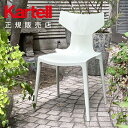【Kartell カルテル 日本正規】 チェア 椅子 ダイニングチェア リチェア シンプル インテリア 5803 RE-CHAIR イタリア デザイナーズ 家具 アントニオ・チッテリオ 軽量 一体成型 樹脂 リサイクル