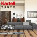 【Kartell カルテル 日本正規】 家具 ソファ ラルゴ2S+オットマン LARGO K6169 イタリア デザイナーズ ピエロ・リッソーニ