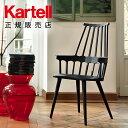 【Kartell カルテル 日本正規】 チェア 椅子 ダイニングチェア カムバックチェア クラシック インテリア 5954 COMBACK イタリア デザイナーズ 家具 パトリシア・ウルキオラ