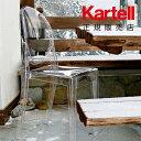 【Kartell カルテル 日本正規】 チェア 椅子 ダイニングチェア ビクトリアゴースト モダン インテリア 4857 VICTORIA GHOST イタリア デザイナーズ 家具 フィリップ・スタルク 透明 スリム