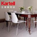 【Kartell カルテル 日本正規】 チェア 椅子 ダイニングチェア マウイ シンプル インテリア 2870 MAUI イタリア デザイナーズ 家具 スタッキング