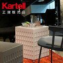 【Kartell カルテル 日本正規】 スツール サイドテーブル エウル 個性的 インテリア 8855 EUR イタリア デザイナーズ 家具 ファビオ・ノヴェンブレ