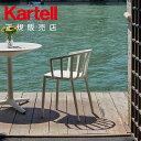 【Kartell カルテル 日本正規】 チェア 椅子 ダイニングチェア ヴェニス クラシック インテリア 5806 ブラック ホワイト ダヴ グリーン オレンジ VENICE イタリア デザイナーズ 家具 フィリップ・スタルク