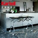 【Kartell カルテル 日本正規】 家具 ワゴン 折り畳み バティスタ BATTISTA K4460 イタリア デザイナーズ アントニオ・チッテリオ