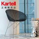 【Kartell カルテル 日本正規】 家具 チェア 椅子 スマトリック SMATRIK K5834 イタリア デザイナーズ 吉岡 徳仁