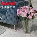 【Kartell カルテル 日本正規】 リビンググッズ フラワーベース 花瓶 シャンハイ SHANGHAI K1229 イタリア デザイナーズ マリオ・ベリーニ