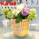 【Kartell カルテル 日本正規】 リビンググッズ フラワーベース 花瓶 コンテナ ジェリーベース JELLY K1228 イタリア デザイナーズ パトリシア・ウルキオラ