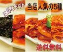 【送料無料 2,150円】白菜キムチの5種セット! お買い得品