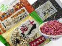 大人気雑穀米 お試しセット 特別価格古代米 + 十穀米 + ...