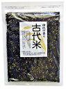 古代米黒米と緑豆の新しい食感