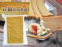 ナチュラルチーズ感覚で大豆由来の優しい旨味がまろやかに広がる豆腐の味噌漬け♪10袋セットで送料無料&特別価格