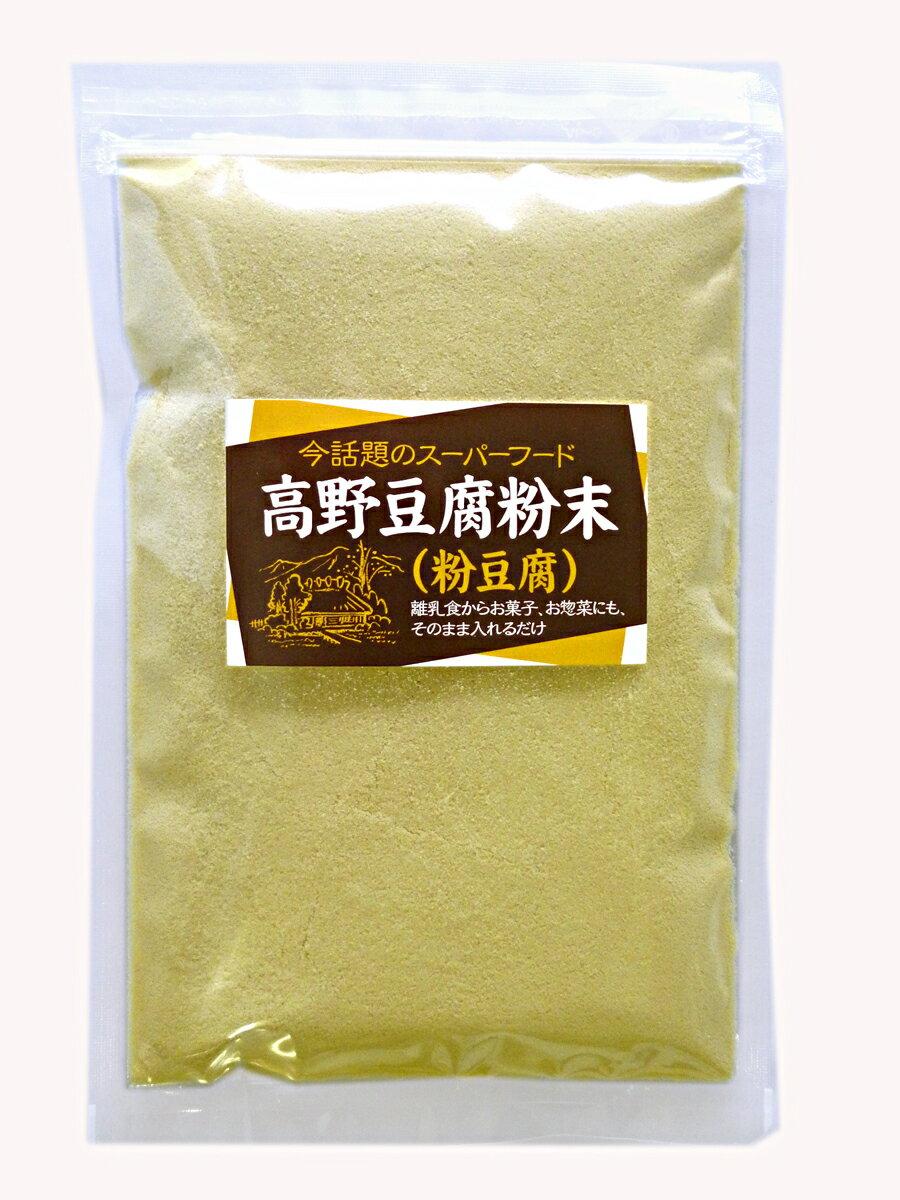 粉豆腐(高野豆腐粉末)100g 話題のスーパーフード
