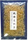 乾燥えのき(干しえのき)安心安全な国産(長野県・新潟県産)10袋セットで送料無料&