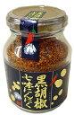 刺激的で深みのある辛さが魅力!黒胡椒七味にんにく5個セットで送料無料