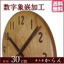【送料無料】木製時計 掛け時計 壁掛け 木製 無垢の木 木の時計 手作りサイズ30cm サクラ材北欧 おしゃれ インテリア一生使えるデザイン時計