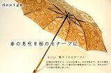 【レビュー書いて5%OFF&】高級傘甲州織ジャガード織の蝶々(マスタード)が上品なレディース雨傘長です☆おしゃれな女性用ジャンプ傘?プライベートブランド:kirie(キリエ)槙田商店?高品質な日本製!