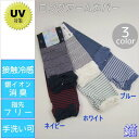 ショッピングアームカバー 【キャッシュレスで5%還元】 指先フリーアームカバー 錨<3color・UV対策・冷房対策・手洗い可>