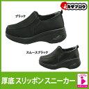 厚底 スニーカー スリッポン レディース air【05P03Dec16】