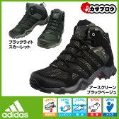 アディダス トレッキングシューズ メンズ ゴアテックス AX2MID GTX Q34271 防水 登山靴【05P01Oct16】