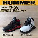 弘進ゴム HUMMER ハマー HS-008 ハイカット ブラック 【安全スニーカー/安全靴】 koshin コウシン