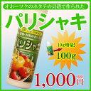 野菜洗浄 果物洗浄 農薬対策 除菌 鮮度保持 洗浄 パリシャキP 100g【商品到着後レビュー投稿で30%OFFクーポン配布中】