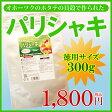 【除菌】【洗浄】【鮮度保持】パリシャキP 300gお得用パック【野菜洗浄】【果物洗浄】【農薬対策】