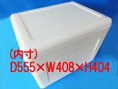 【発泡スチロール 箱 容器】発泡スチロールBOX極 (特大)  保温・保冷箱 【クーラーボックス】