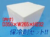 【発泡スチロール 箱 容器】発泡スチロールBOX(中)保冷剤セット!!