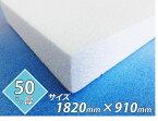 発泡スチロール ボード 板 1820×910×50 【断熱材】