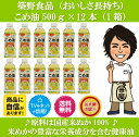 【あす楽】【送料無料】築野食品 こめ油 500g×12本【築...