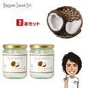 有機エクストラバージンココナッツオイル 425g×2個  ココナッツ 美容 ダイエット 添加物不使用 自然 健康