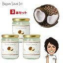 有機エクストラバージンココナッツオイル 425g×3個  ココナッツ 美容 ダイエット 添加物不使用 自然 健康