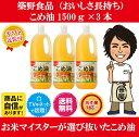 【あす楽】【送料無料】築野食品 こめ油 1500g (1.5...